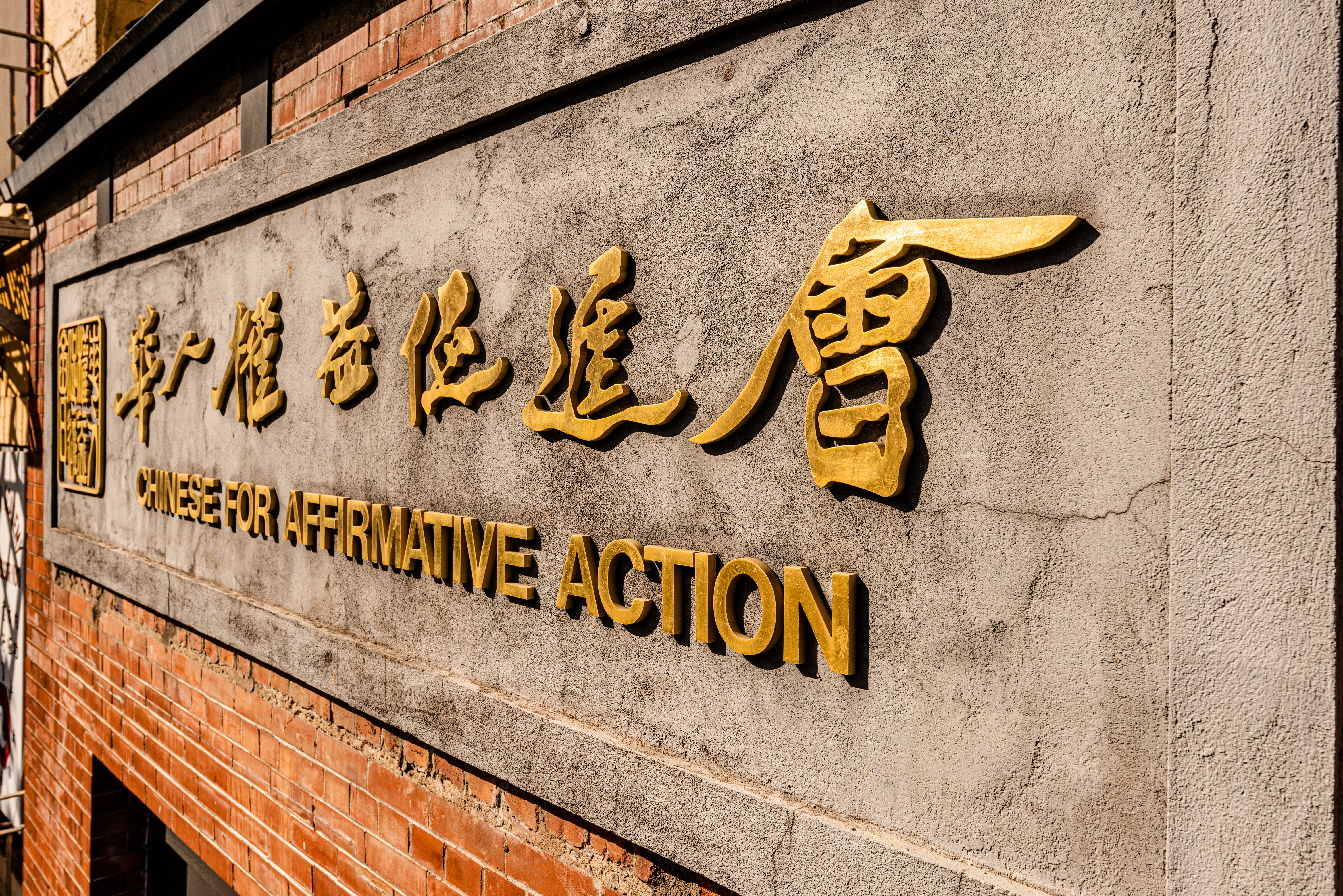 Image description: photo of the gilded sign outside Chinese for Affirmative Action.